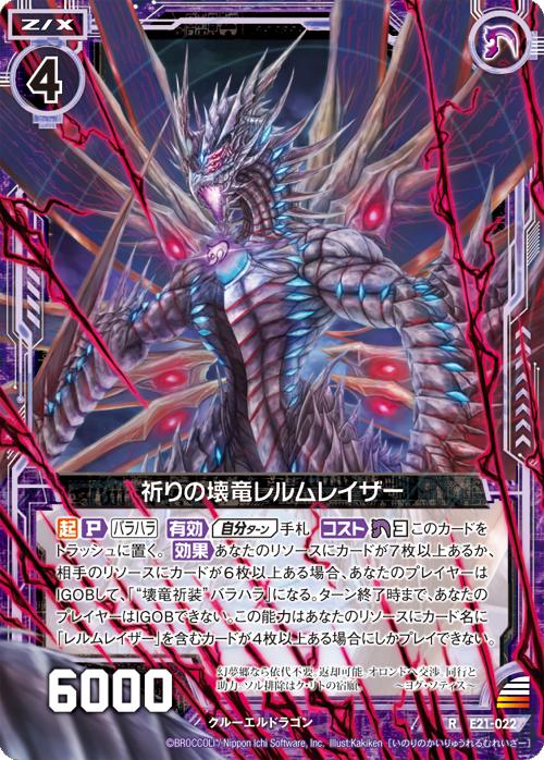 祈りの壊竜レルムレイザー(レア:EX21弾 もえドラ)カード画像