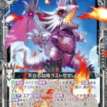 天なる幼竜ラストゼオレム(レア:EX21弾 もえドラ)カード画像