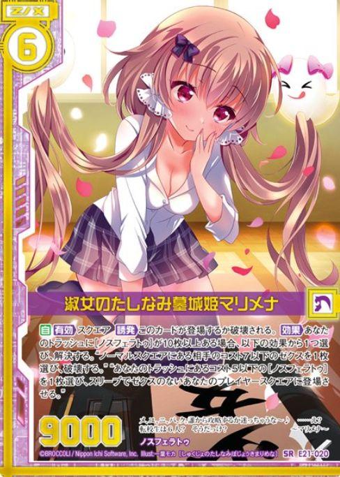 淑女のたしなみ墓城姫マリメナ カード画像