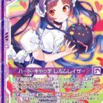 ハード・キャッチ レルムレイザー(レア:EX21弾 もえドラ)カード画像