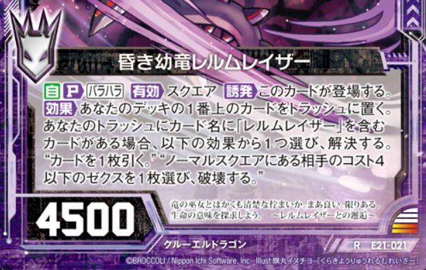 昏き幼竜レルムレイザー(レア:EX21弾 もえドラ)カードテキスト