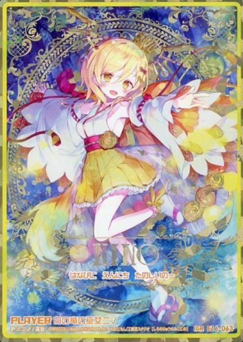 【Z/X買取】白の竜の巫女ニノ(IGR/ちびドラ)のシングル買取価格は?