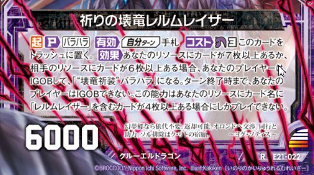 祈りの壊竜レルムレイザー(レア:EX21弾 もえドラ)カードテキスト