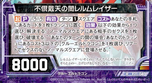不倶戴天の闇レルムレイザー(リビルド:EX21弾 もえドラ)カードテキスト