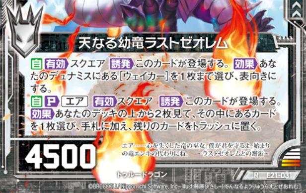 天なる幼竜ラストゼオレム(レア:EX21弾 もえドラ)カードテキスト