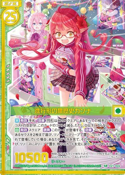 進行形の黒歴史カンナ(スーパーレア:EX21弾 もえドラ)カード画像