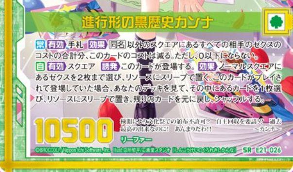 進行形の黒歴史カンナ(スーパーレア:EX21弾 もえドラ)カードテキスト