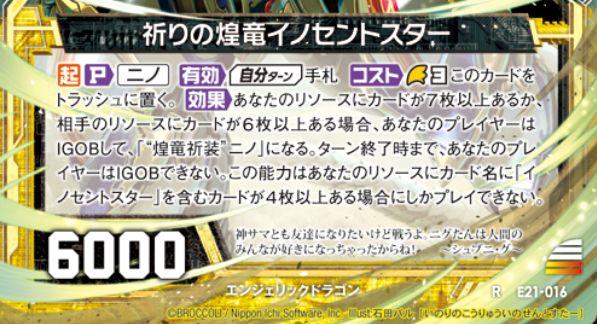祈りの煌竜イノセントスター(レア:EX21弾 もえドラ)カードテキスト