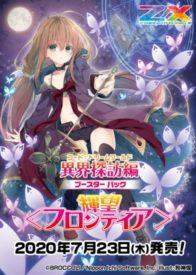 黒崎春日の「輝望フロンティア」宣伝カード