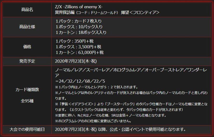 公式製品情報:ゼクス第33弾 輝望フロンティア