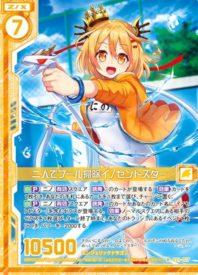 二人でプール掃除イノセントスター(レア:EX21弾 もえドラ)カード画像
