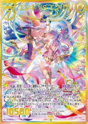 エンキ VS エンリル(UR:EX21弾 もえドラ)カード画像