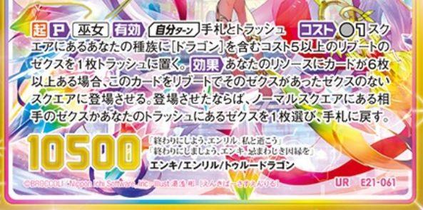 エンキ VS エンリル(UR:EX21弾 もえドラ)カードテキスト