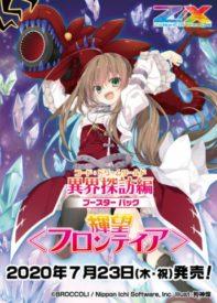 倉敷世羅の「輝望フロンティア」宣伝カード