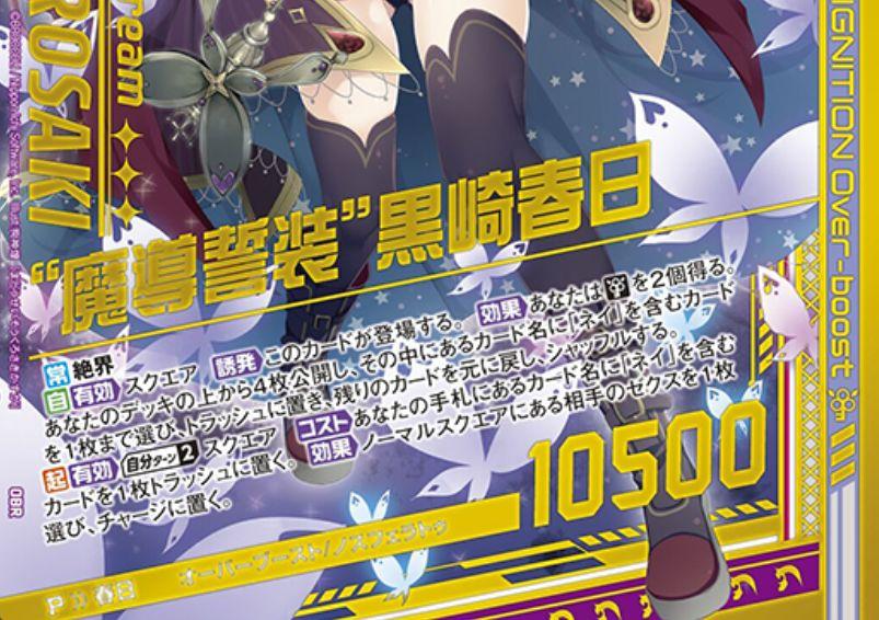 """""""魔導誓装""""黒崎春日(OBR:第33弾 輝望フロンティア)カードテキスト"""