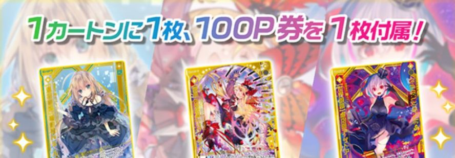 【ポイントキャンペーン】ゼクス第33弾「輝望フロンティア」でポイントキャンペーンが開催!1カートンに1枚100P券が封入され、人気のシングルカード3種のどれかと交換可能!