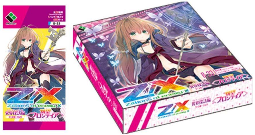 【ボックス】ゼクス第33弾「輝望フロンティア」のボックス(BOX)を最安値で予約できるお店は?