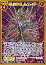 祈りの壊竜レルムレイザー:シークレットRパラレル(ゼクス「EXパック21弾 もえドラ」収録)