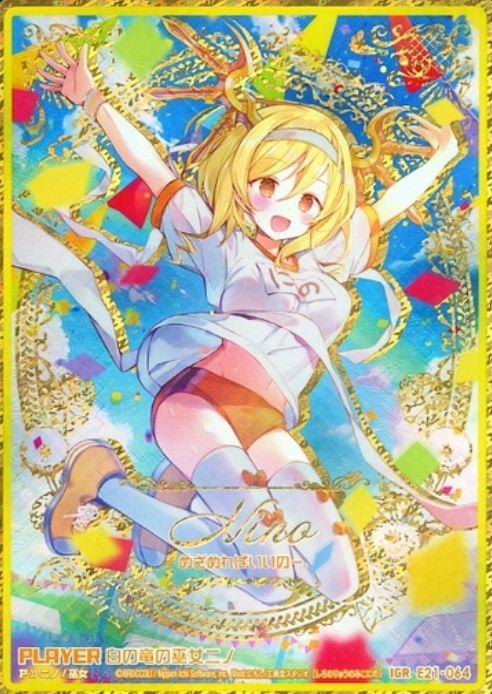 【Z/X買取】白の竜の巫女ニノ(IGR/EX21弾 もえドラ)のシングル買取価格は?