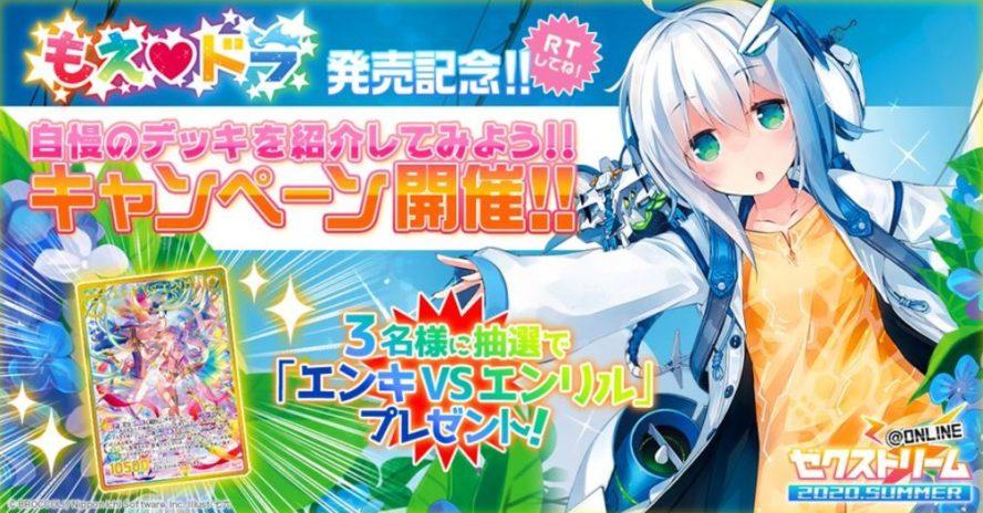 【キャンペーン情報】もえドラ発売記念の「エンキVSエンリル(UR)」プレゼントキャンペーンが開催中!
