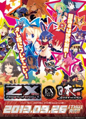 バナー画像:EXパック 第2弾 日本一ソフトウェア