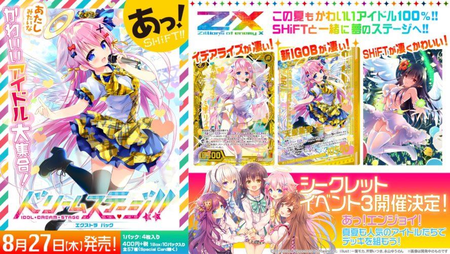 ゼクス「EXパック第22弾 ドリームステージ!!」が発表!2020年8月27日発売の第22弾エクストラパック!