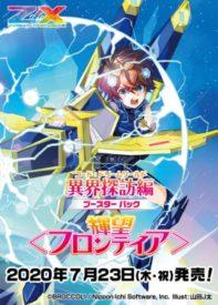 戦斗怜亜の「輝望フロンティア」宣伝カード
