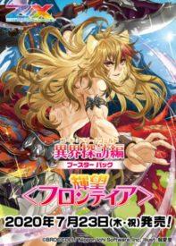 剣淵相馬の「輝望フロンティア」宣伝カード