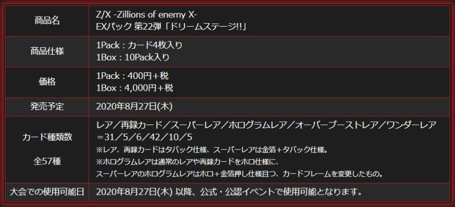 公式商品情報:EXパック 第22弾 ドリームステージ!!