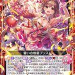誓いの煌星プリズム(ゼクス「EXパック22弾 ドリームステージ!!」収録)