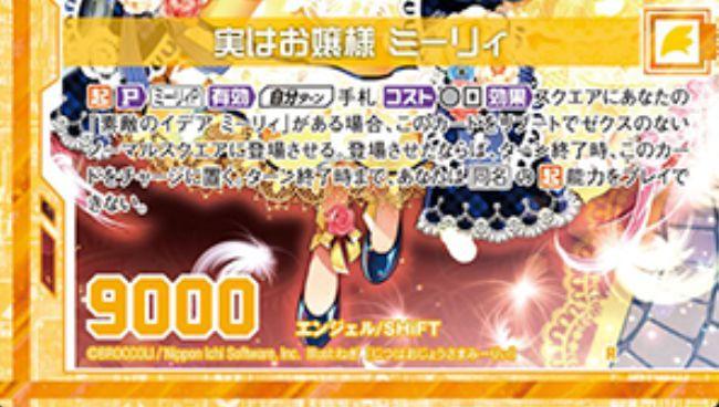 実はお嬢様 ミーリィ(レア:EX22弾 ドリームステージ!!)カードテキスト