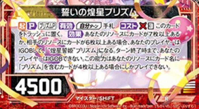 カードテキスト 誓いの煌星プリズム(レア:EX22弾 ドリームステージ!!)