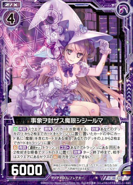 事象ヲ封ザス魔眼シジールマ(レア:第33弾 輝望フロンティア)カード画像