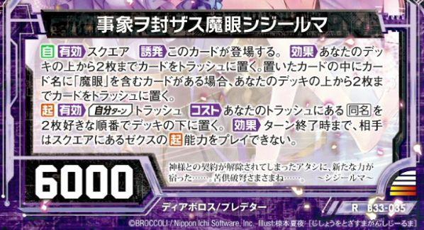 カードテキスト:事象ヲ封ザス魔眼シジールマ(レア:第33弾 輝望フロンティア)