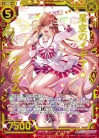 星空のイデア プリズム(ワンダーレア:EX22弾 ドリームステージ!!)カード画像