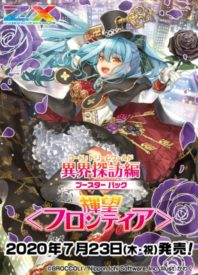 桜街紗那の「輝望フロンティア」宣伝カード