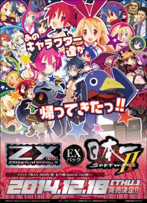 バナー画像:EXパック 第4弾 日本一ソフトウェア 2