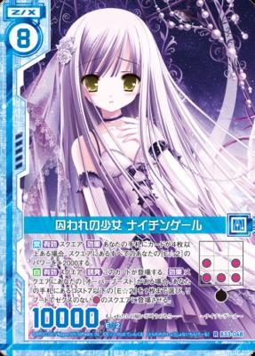 囚われの少女 ナイチンゲール:ゼクス第33弾「輝望フロンティア」E☆2コラボ