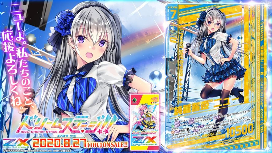 """""""純蒼誓姫""""ニュー(OBR:EX22弾 ドリームステージ!!)が公開!登場時にメロディを獲得する、バトルドレス&SHiFTのオーバーブースト!"""