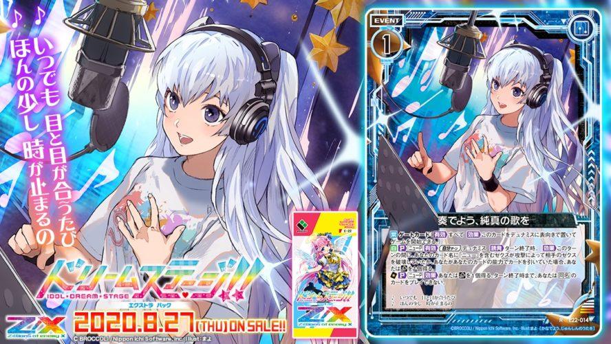 奏でよう、純真の歌を(レア:EX22弾 ドリームステージ!!)が公開!ニューP専用のゲートカード!