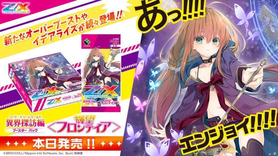 【高額カード】ゼクス第33弾「輝望フロンティア」高額カードランキングまとめ!