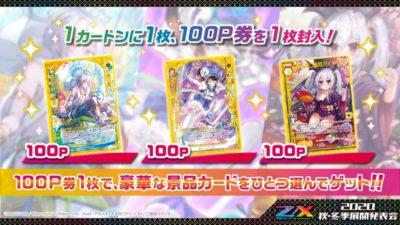 【ポイントキャンペーン】ゼクス第34弾「夢幻イデアドライブ」のポイントキャンペーンが発表!1カートンに1枚100P券が封入され、人気の高額カード3種のどれかと交換可能!