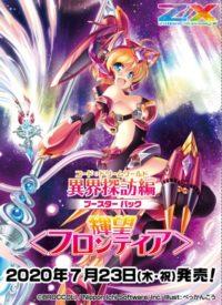 獅子島七尾の「輝望フロンティア」宣伝カード