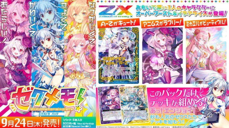 ゼクス「EXパック第23弾 ゼクメモ!」が発表!2020年9月24日発売の第23弾エクストラパック!