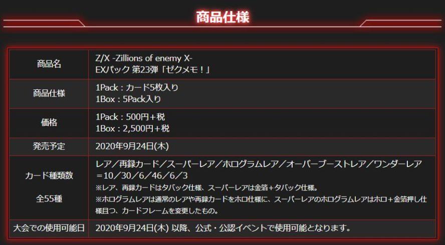公式商品仕様:EXパック 第23弾 ゼクメモ!