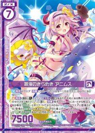 蒼海のきらめき アニムス(レア:EX23弾 ゼクメモ!)カード画像