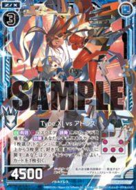 再録:Type.XI vs アトラス(ゼクスEXパック23弾「ゼクメモ!」収録)