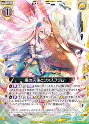 再録:風の天使とフォスフラム(ゼクスEXパック23弾「ゼクメモ!」収録)