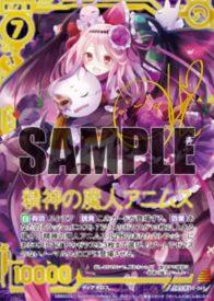 再録:精神の魔人アニムス(ゼクスEXパック23弾「ゼクメモ!」収録)