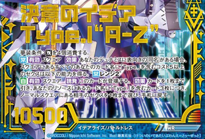 """カードテキスト 決意のイデア Type.I """"A-Z""""(ワンダーレア:EX22弾 ドリームステージ!!)"""